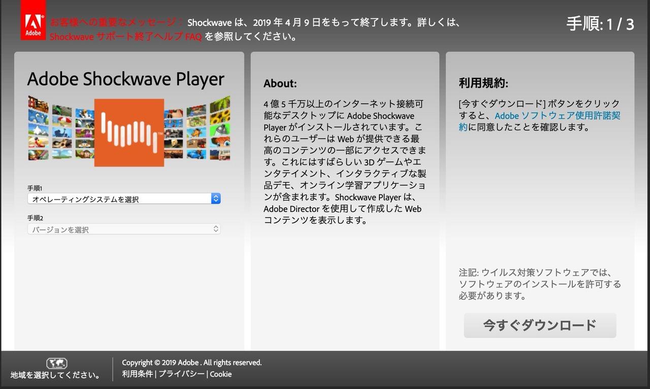 「Adobe Shockwave」2019年4月9日に提供終了へ