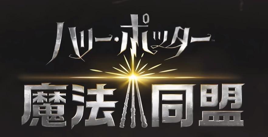「ハリー・ポッター:魔法同盟」日本版第1弾トレーラー公開!日本版ロゴも初公開