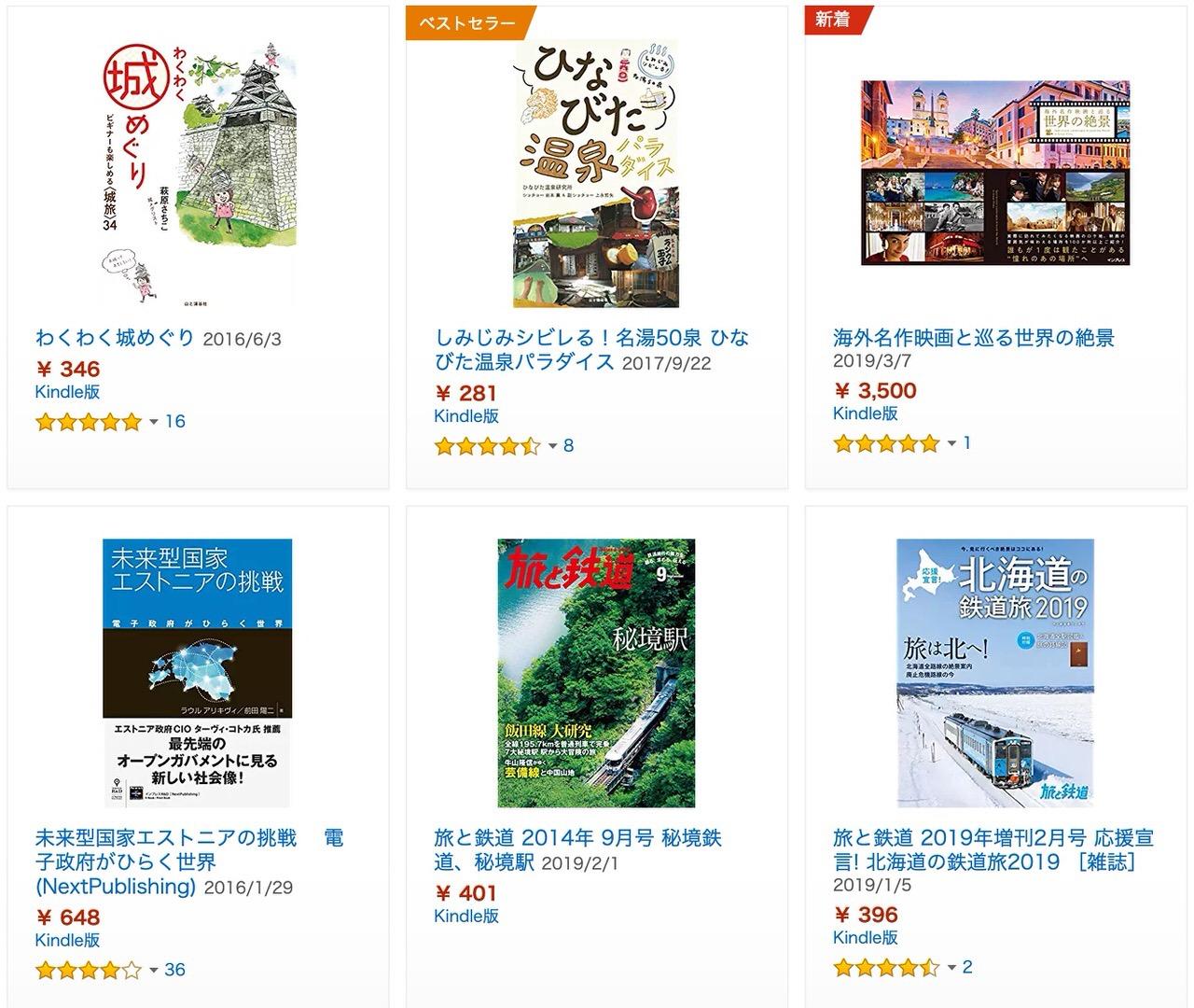 【Kindleセール】城巡りに温泉、絶景、アニメと鉄道「春の旅行本フェア」(3/14まで)