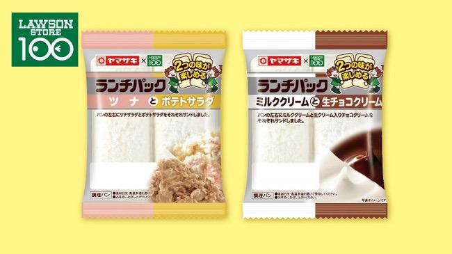 ローソンストア100限定「オリジナルランチパック」アソートタイプ2種を発売【ツナとポテトサラダ&ミルククリームと生チョコクリーム】