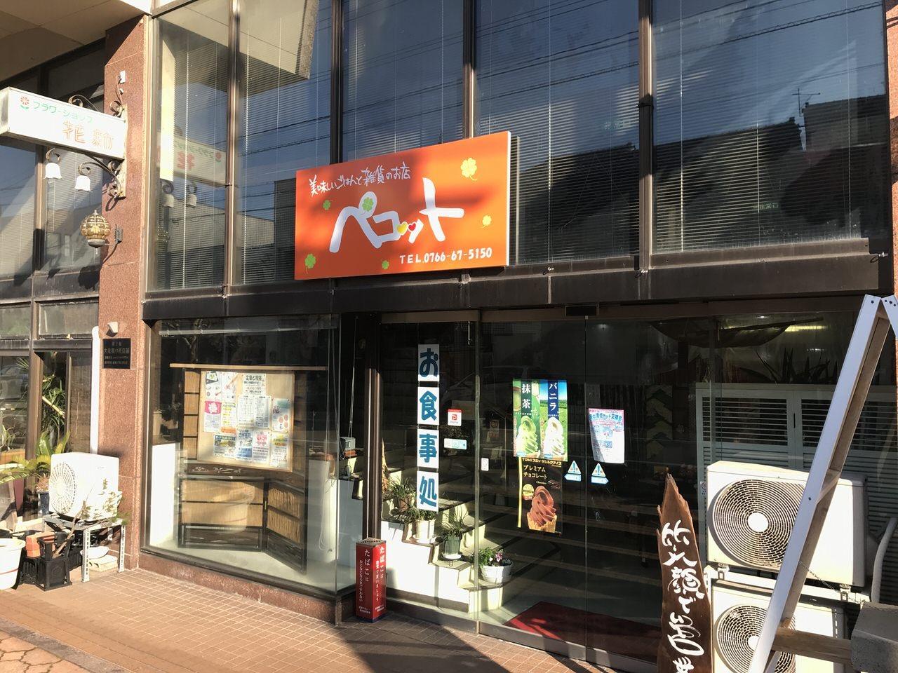 「ペコット」小矢部の新鮮な野菜の定食が食べられる居心地良いカフェ【富山】