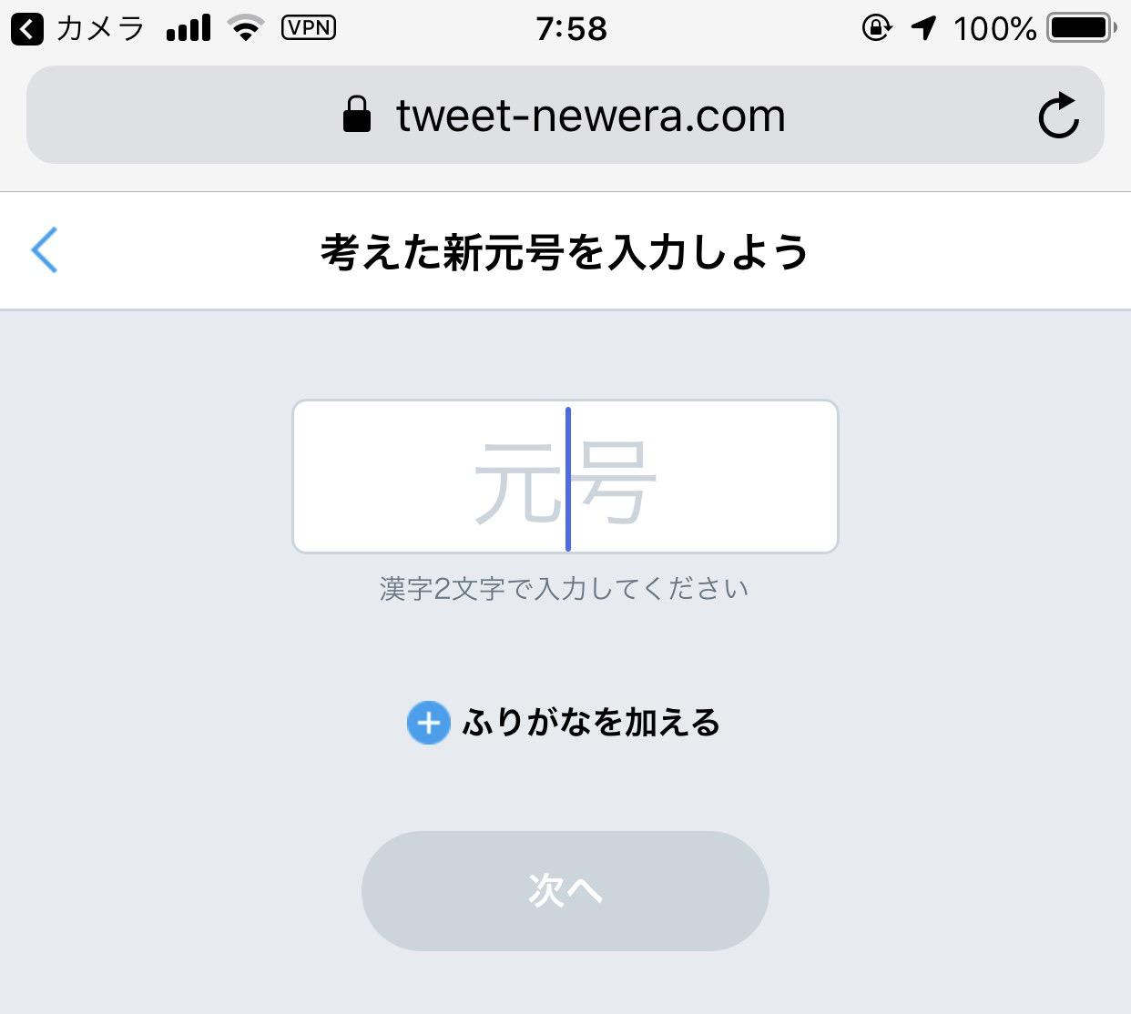 Twitter「#新元号考えてみた ジェネレーター」公開