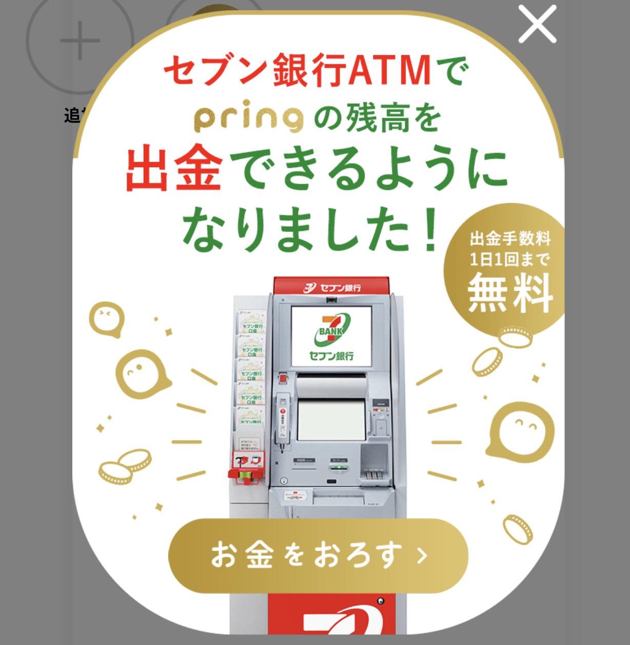 無料送金アプリ「Pring(プリン)」セブン銀行ATMから出金可能に