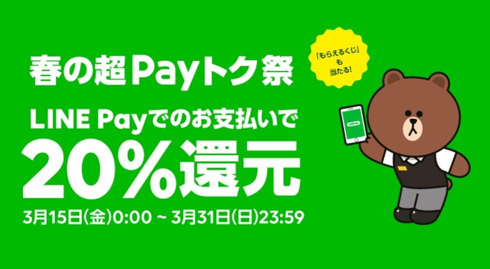 【20%還元】LINE Payカードの支払いも対象!「春の超Payトク祭」(3/31まで)