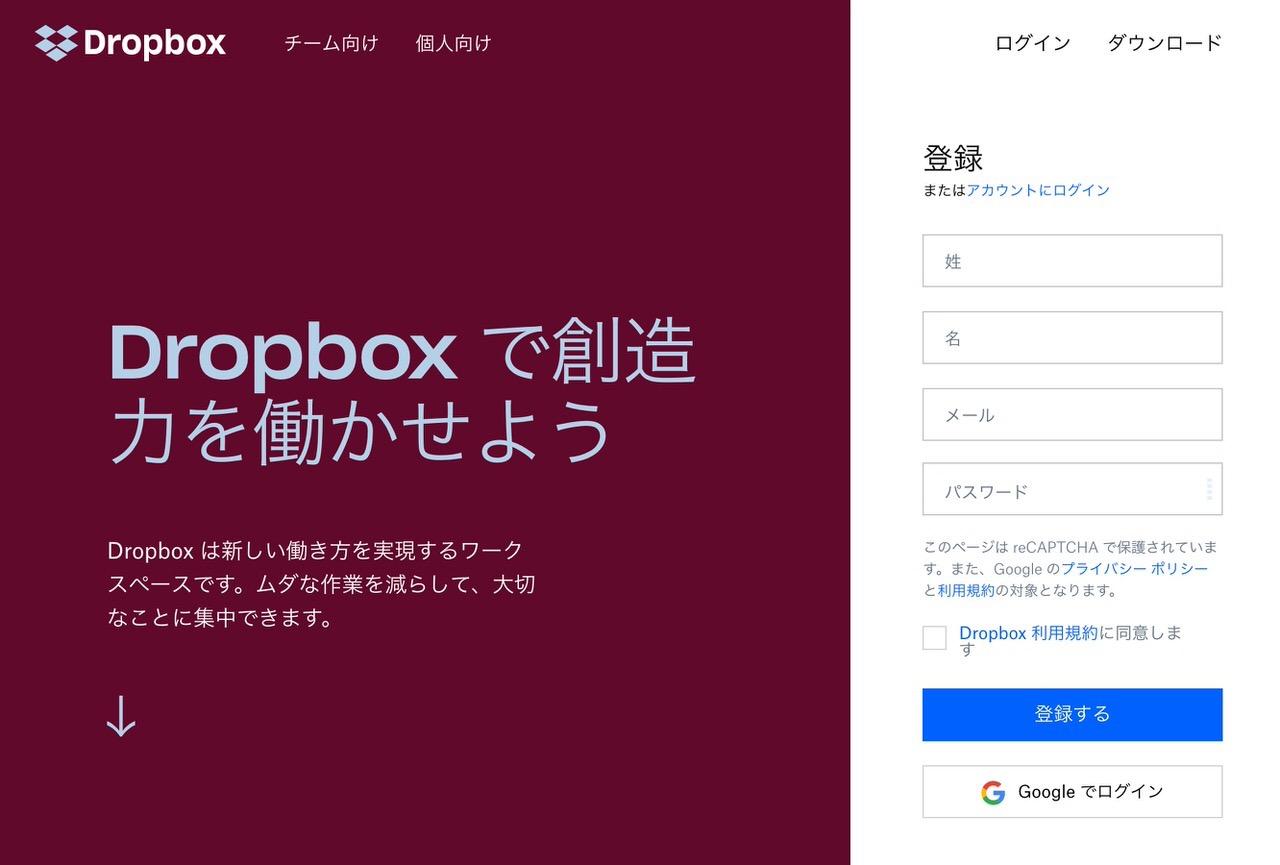 「Dropbox」無料版のアクセス端末が3台に制限