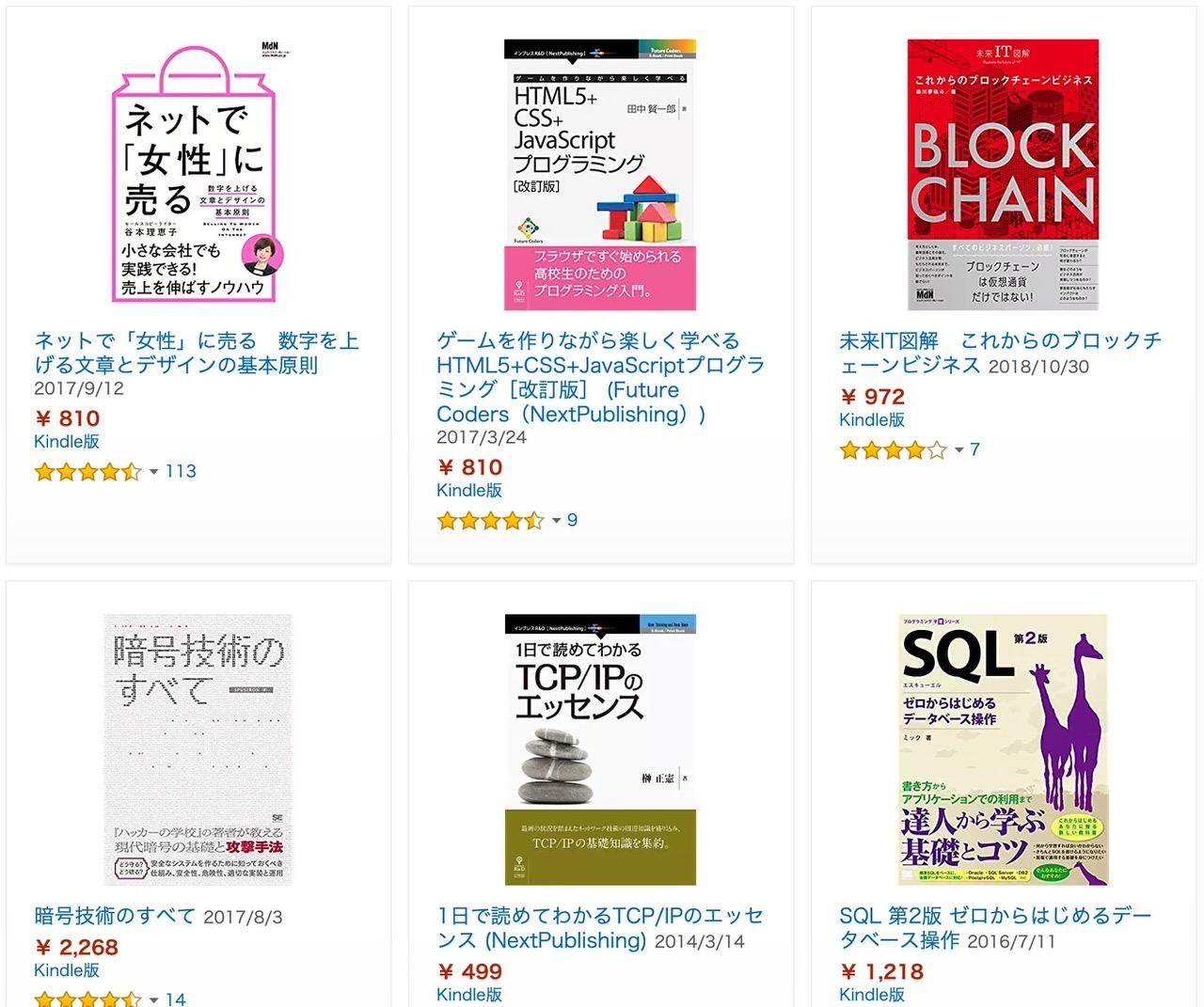 【Kindleセール】500冊以上が対象「春のIT入門書フェア」(3/28まで)