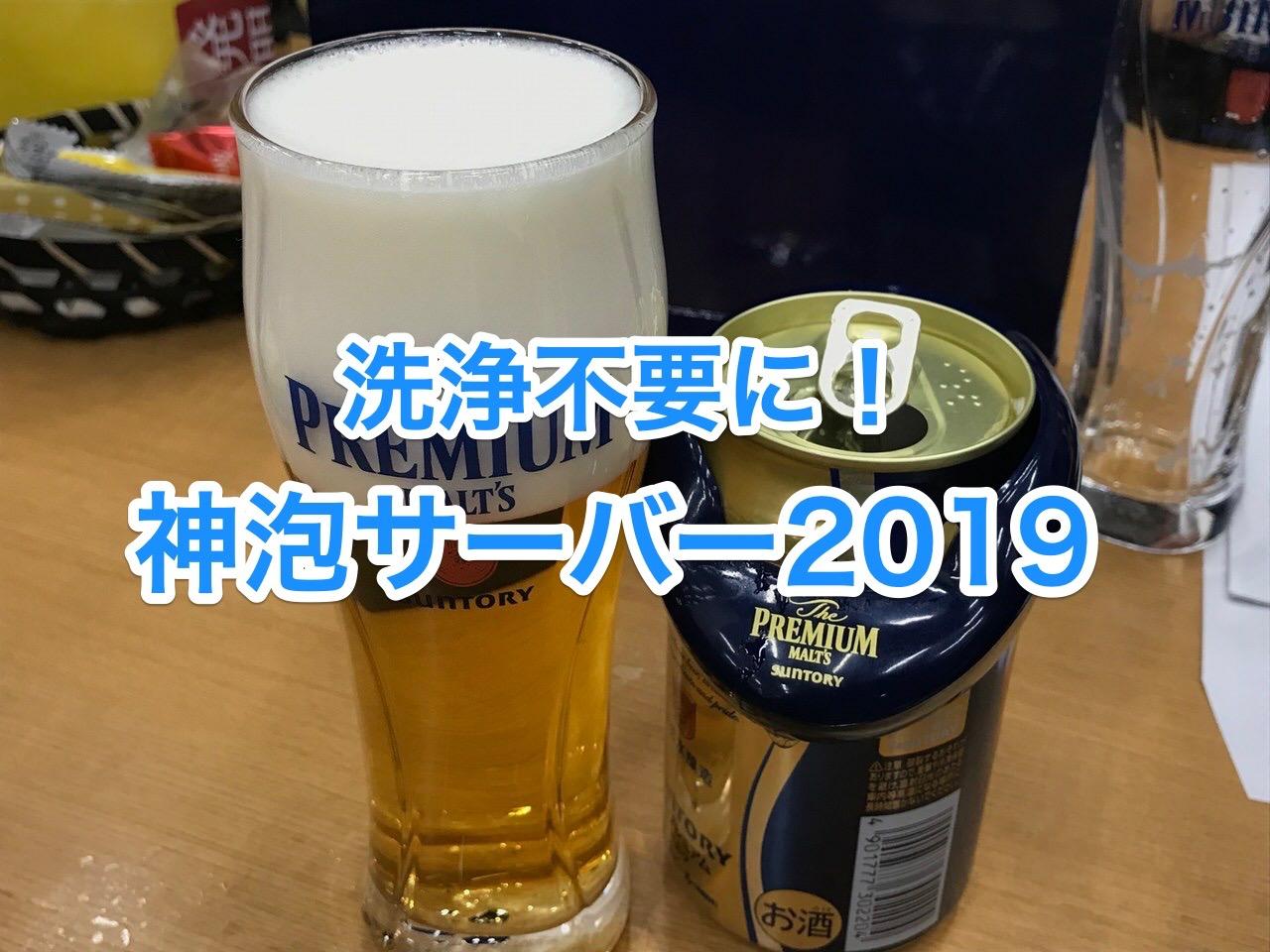 【電動】「神泡サーバー2019」洗浄不要!缶ビールでもちもちクリーミーな美味い泡を実現【コツ】