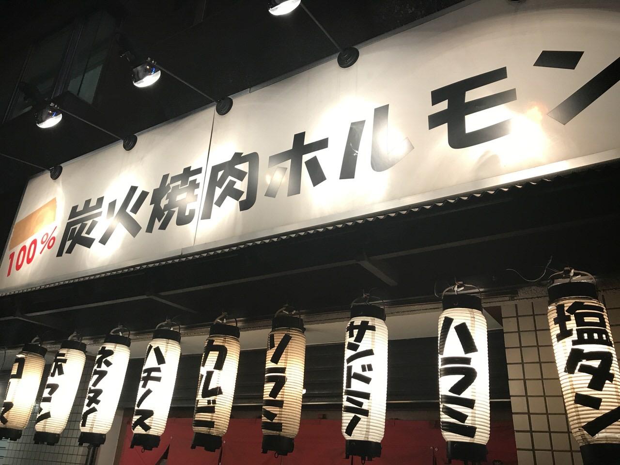 「炭火焼肉ホルモン時楽」板橋本町 23