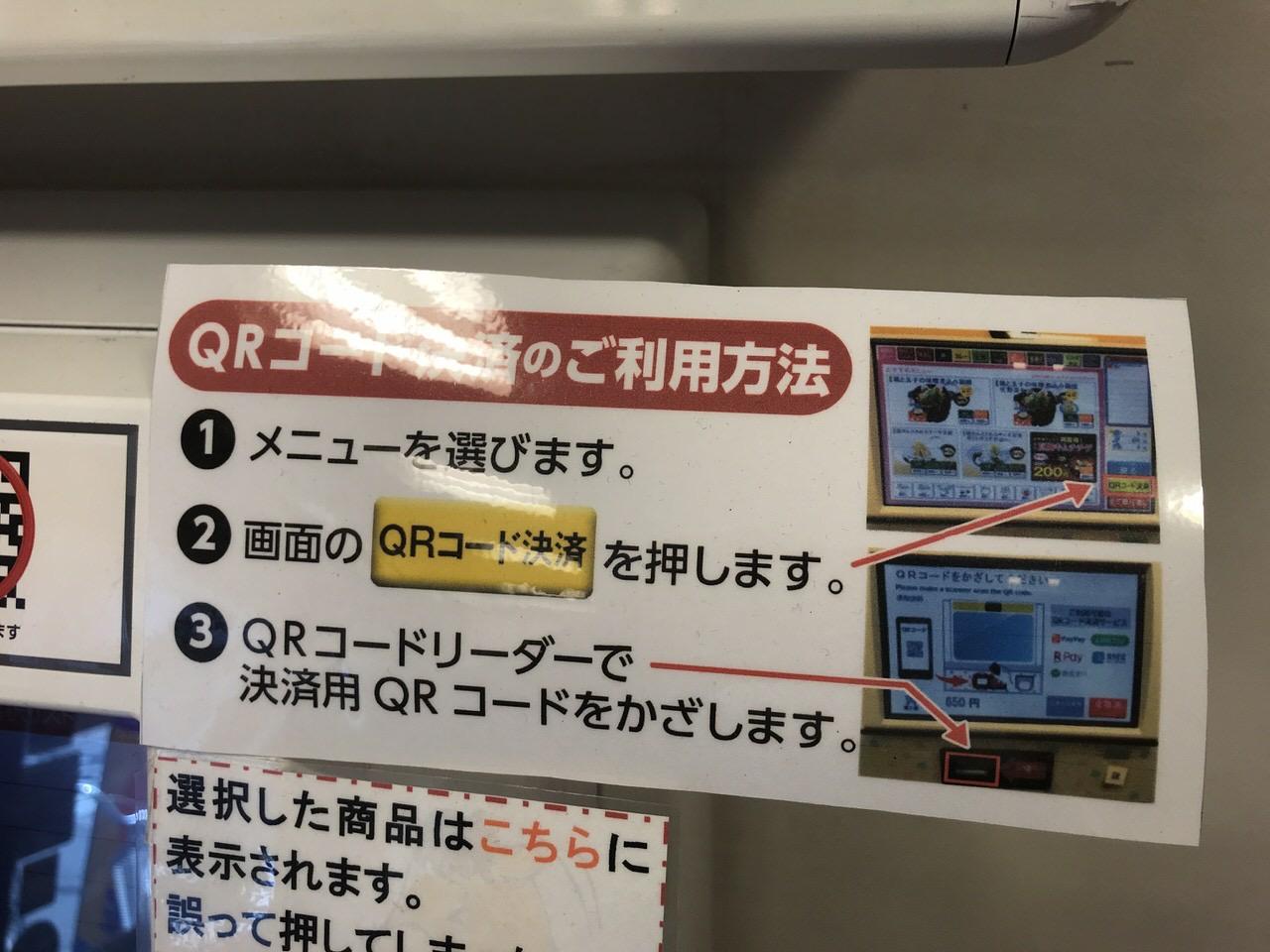 松屋 QRコード決済の利用方法