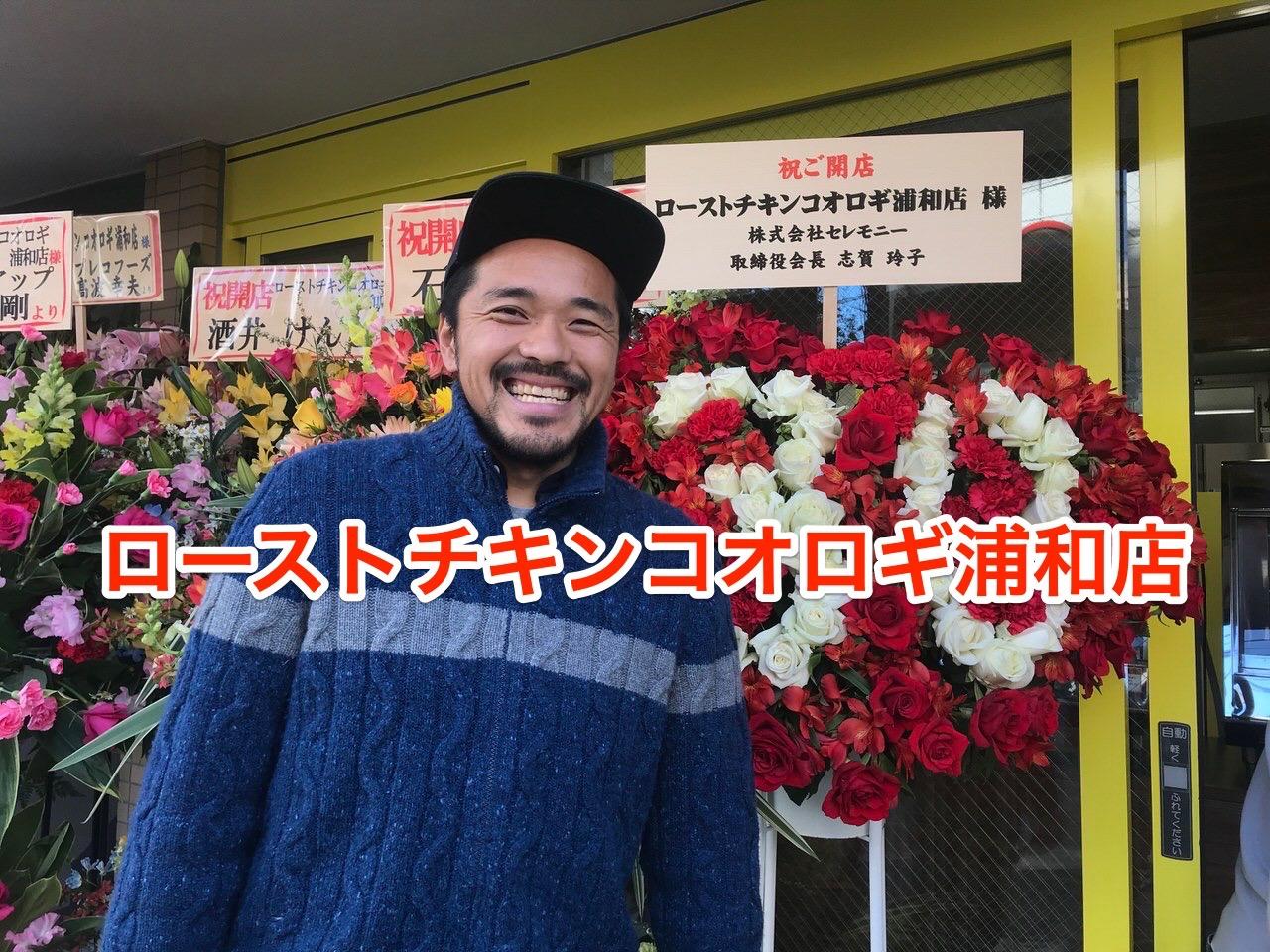 「ローストチキンコオロギ浦和店」開店!メニューと食べた感想