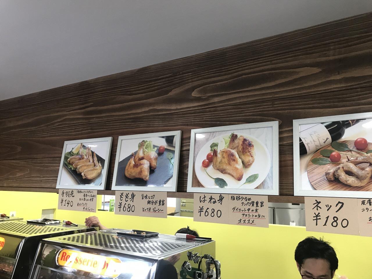 ローストチキンコオロギ浦和店 メニュー 1