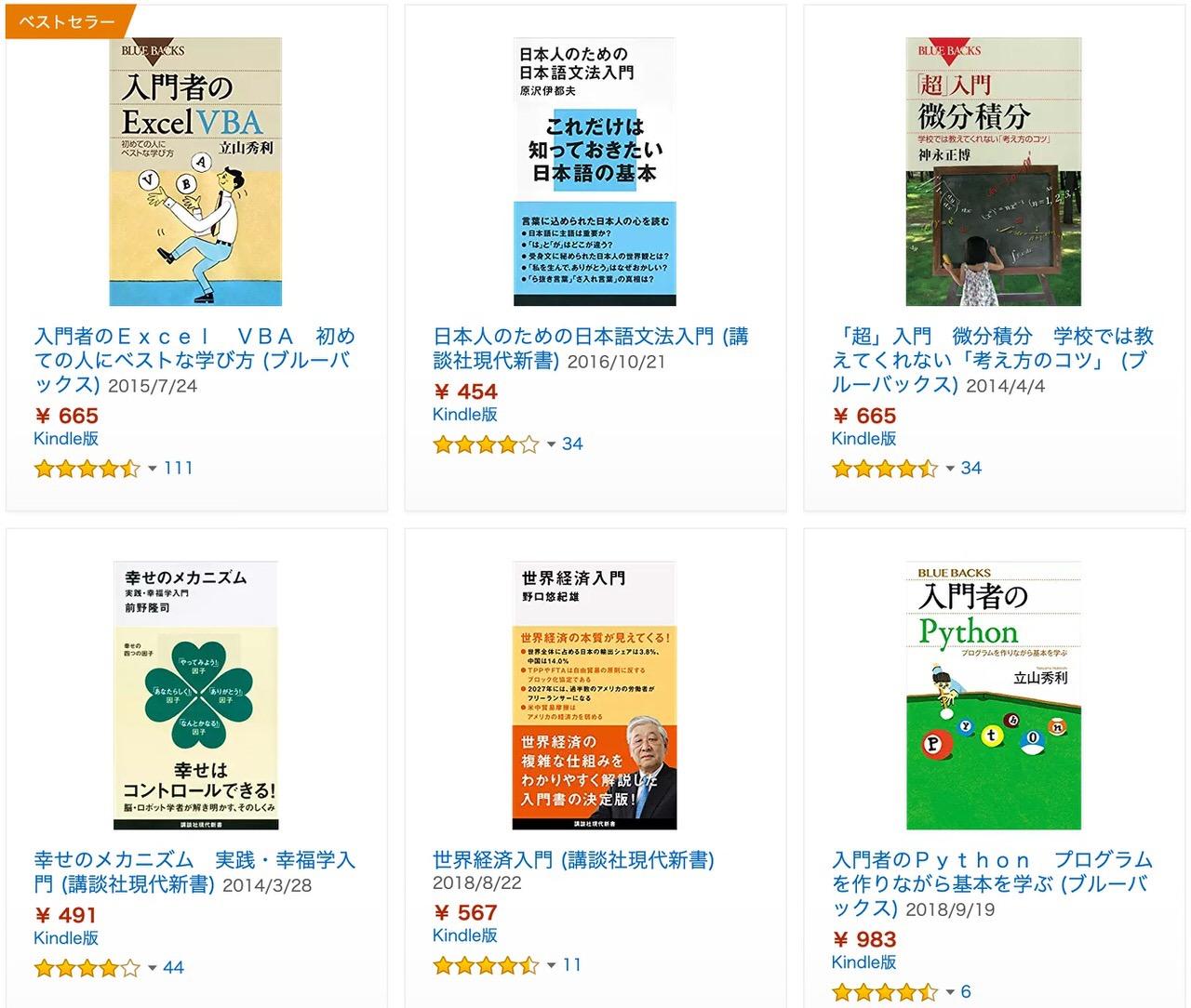 【Kindleセール】ITから経済・暗号・食まで「入門書フェア」(3/28まで)