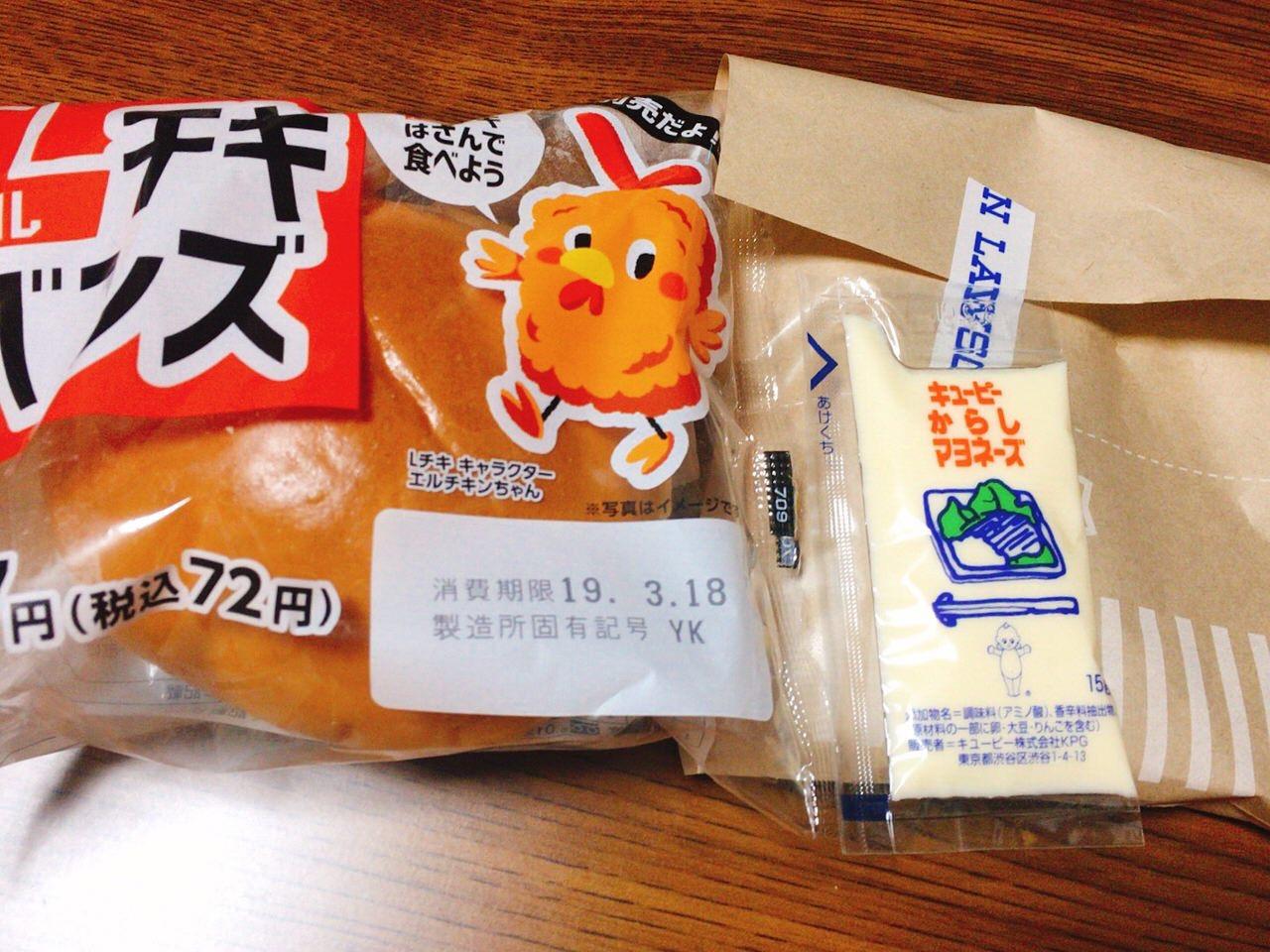 【ローソン】新商品「Lチキ 七味マヨ味」を挟んでみた。