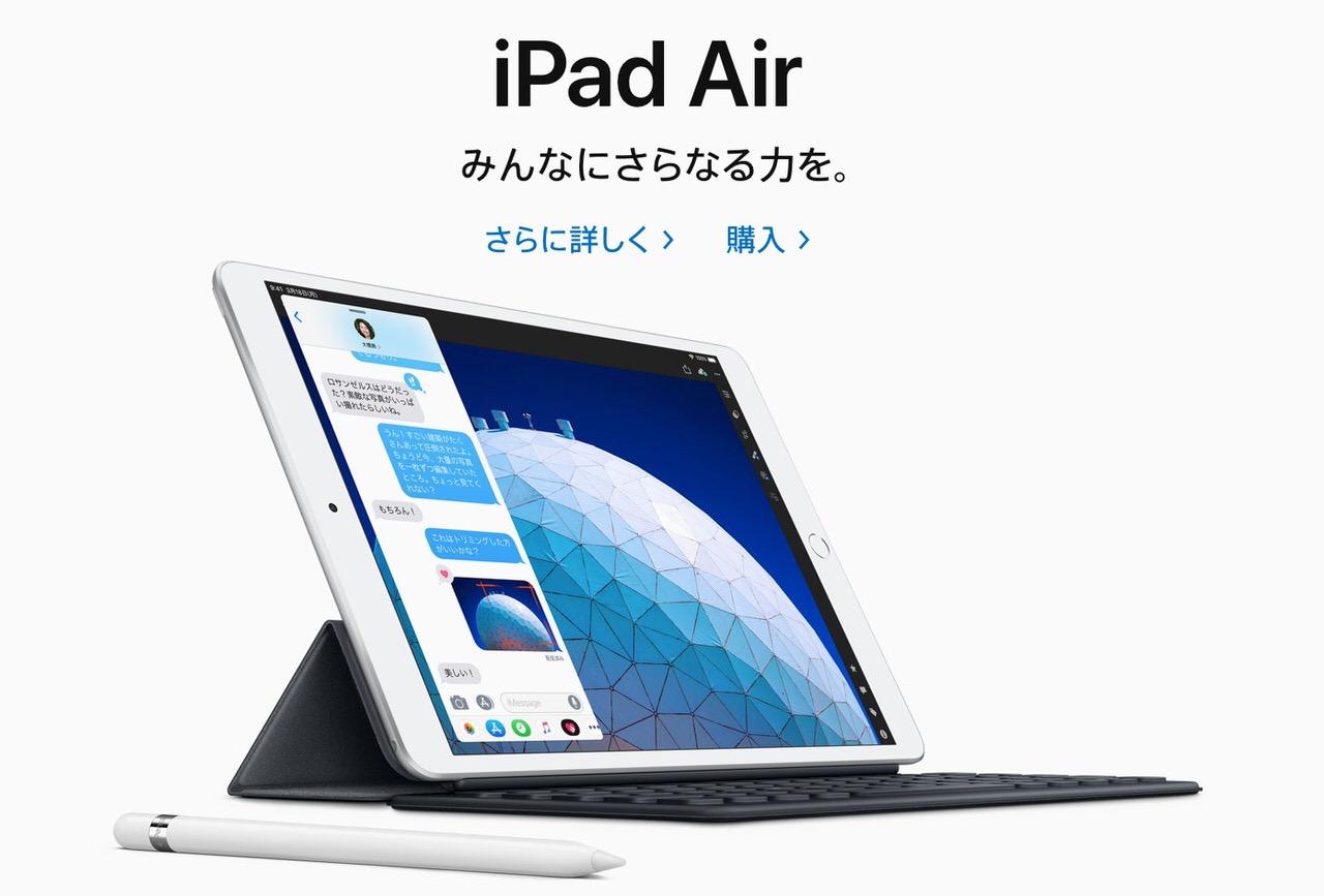 新しい「iPad Air」10.5インチ、A12 Bionicチップ、Apple Pencil対応で発表