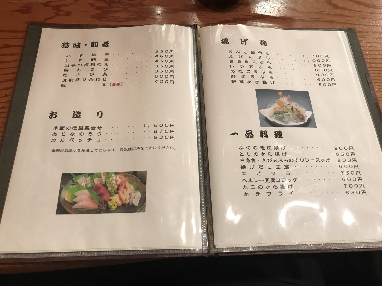 「食菜 かんてき家」入善 11