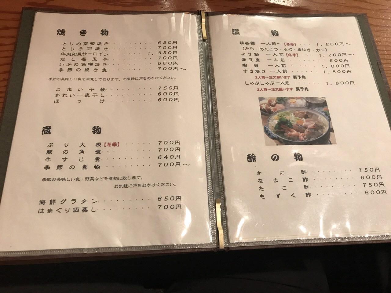 「食菜 かんてき家」入善 12