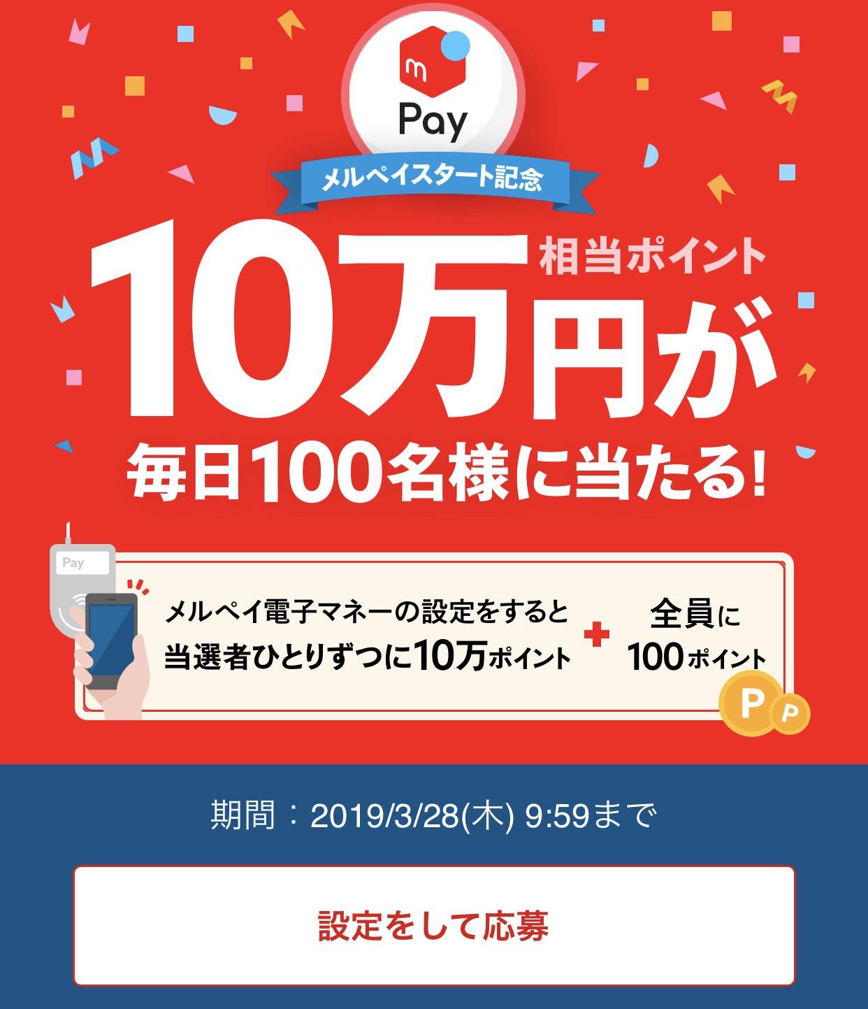 【メルペイ】設定するだけで10万円が毎日100名に当たるキャンペーン(3/28まで)