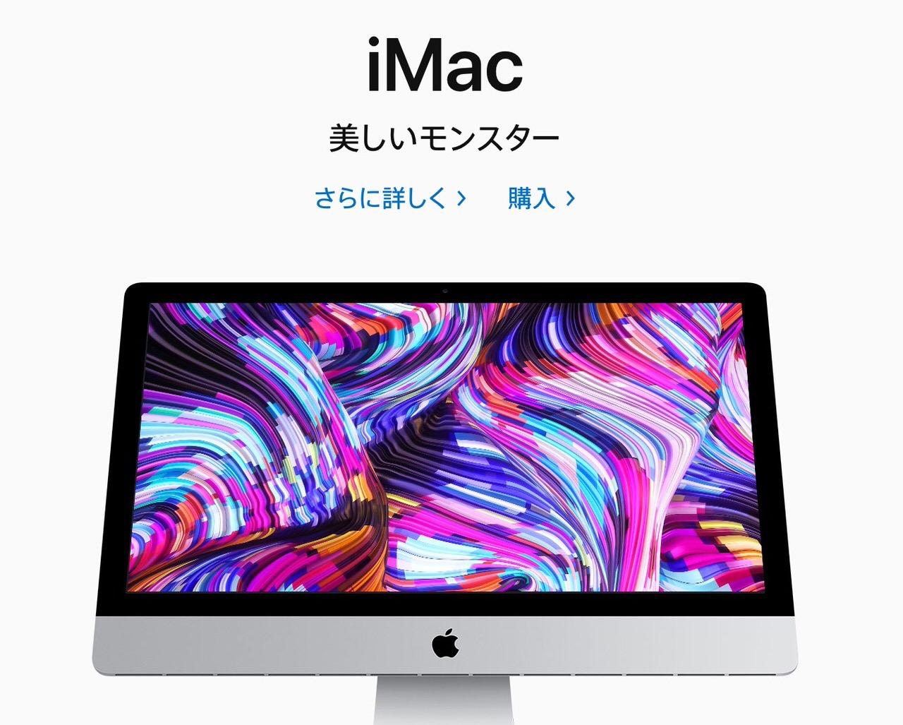 Appleが「iMac」をアップデート 〜第8世代または第9世代Intel Coreプロセッサ搭載