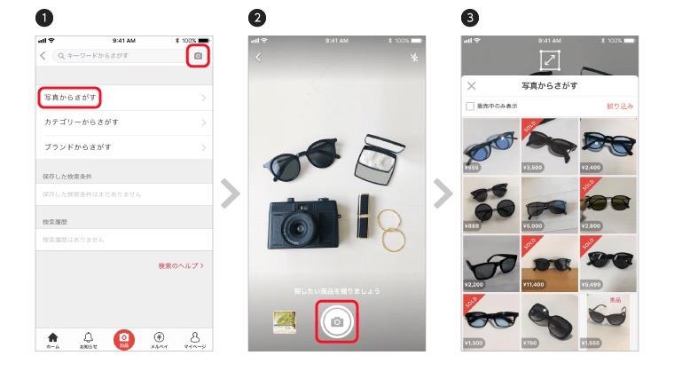 【メルカリ】写真撮影するだけで商品検索できる「写真検索機能」リリース