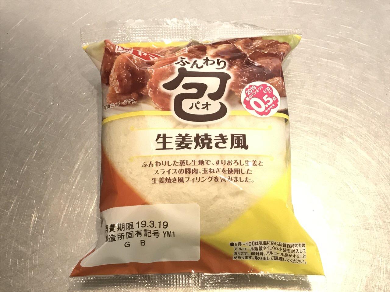 """ランチパック対抗!?ヤマザキ「ふんわり包」具材感がたっぷりあって旨い!今回は""""生姜焼き風""""食べてみた"""
