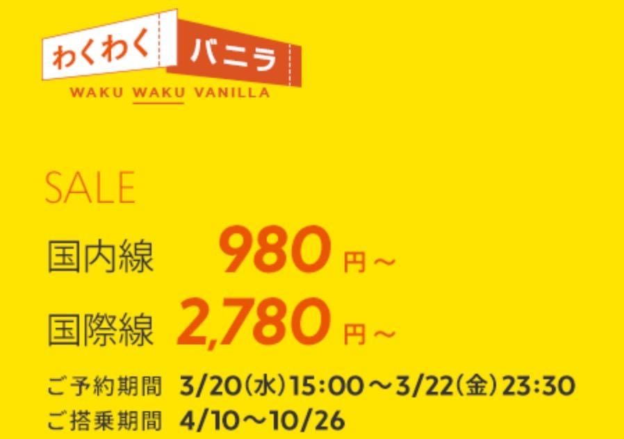 【バニラ】国内線980円〜国際線2,780円〜「わくわくバニラ」セール開催中(3/22まで)