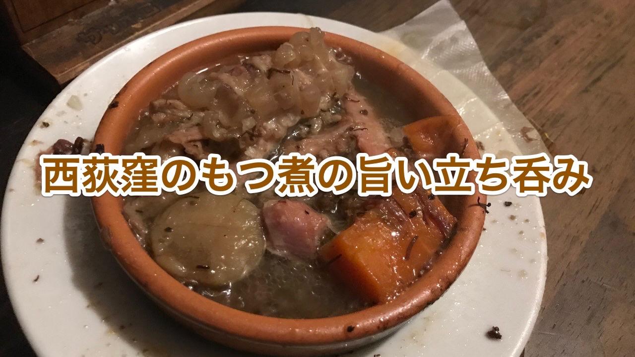 煮こみ屋 富士山 西荻窪