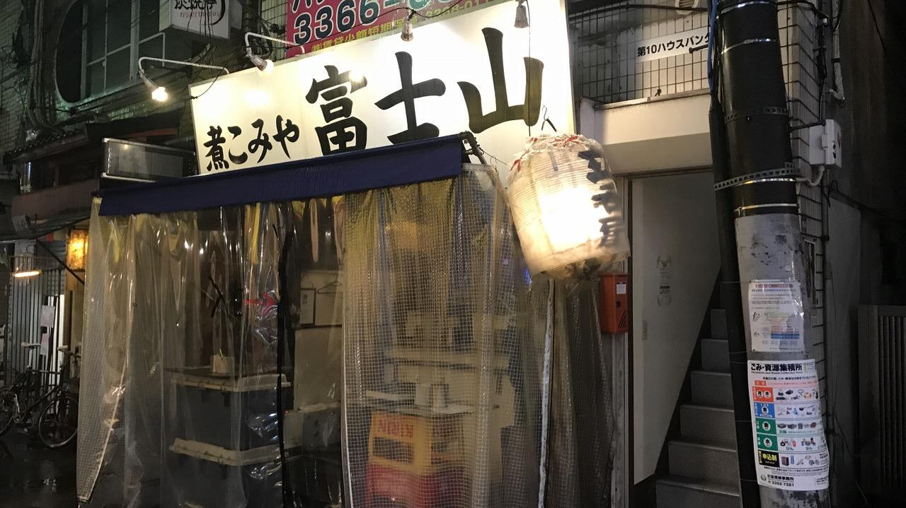 煮こみ屋 富士山 西荻窪 1
