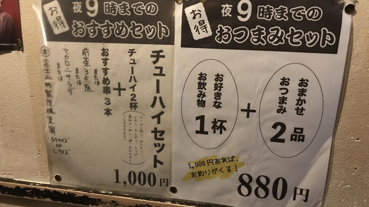 煮こみ屋 富士山 せんべろセット