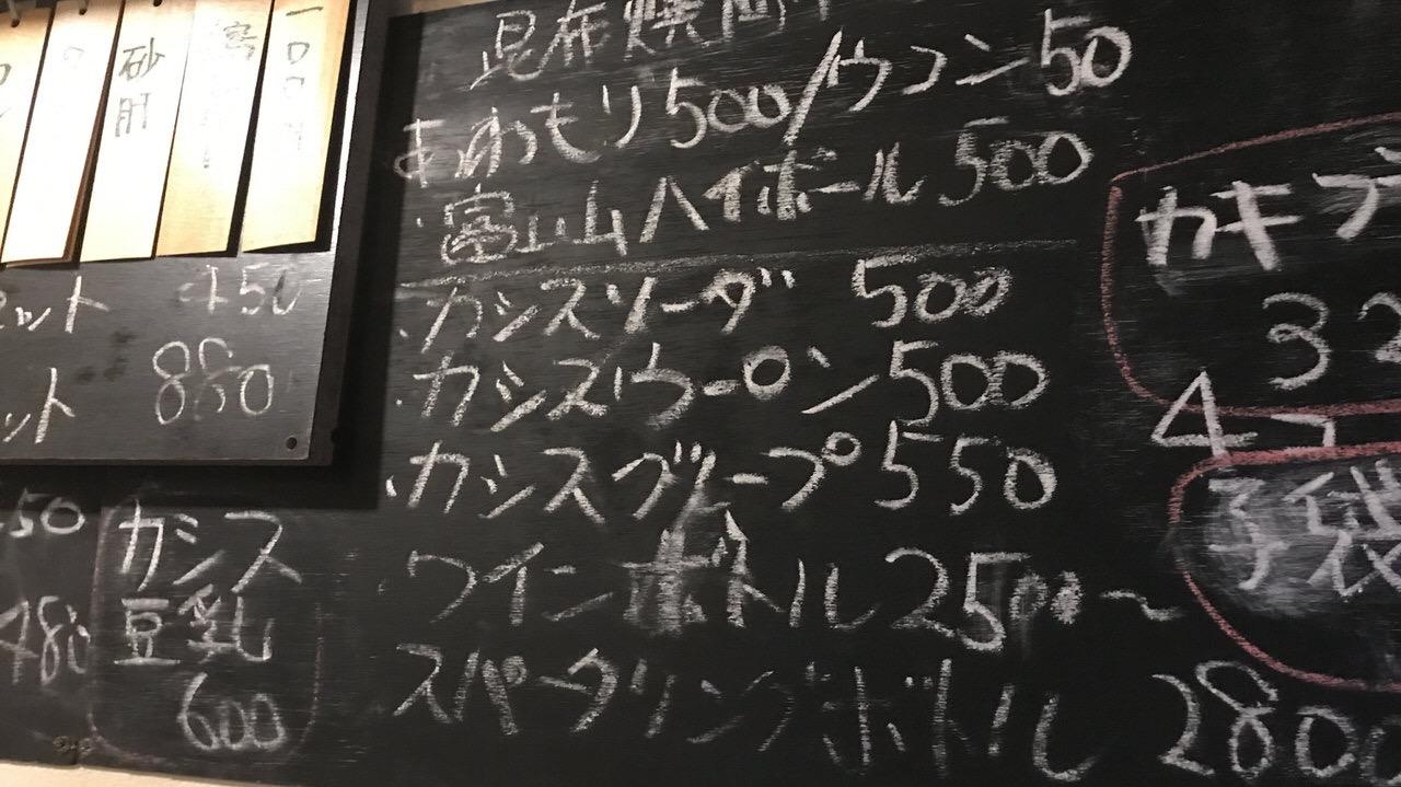 煮こみ屋 富士山 メニュー 1