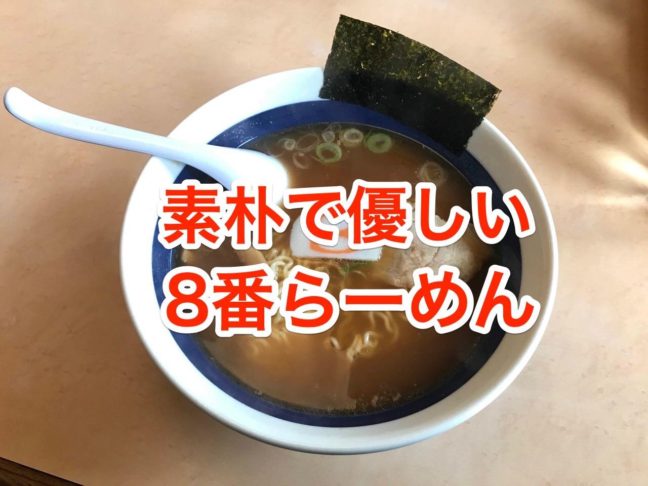 「8番らーめん 魚津店」疲れた身体に染みる優しいラーメン【富山】