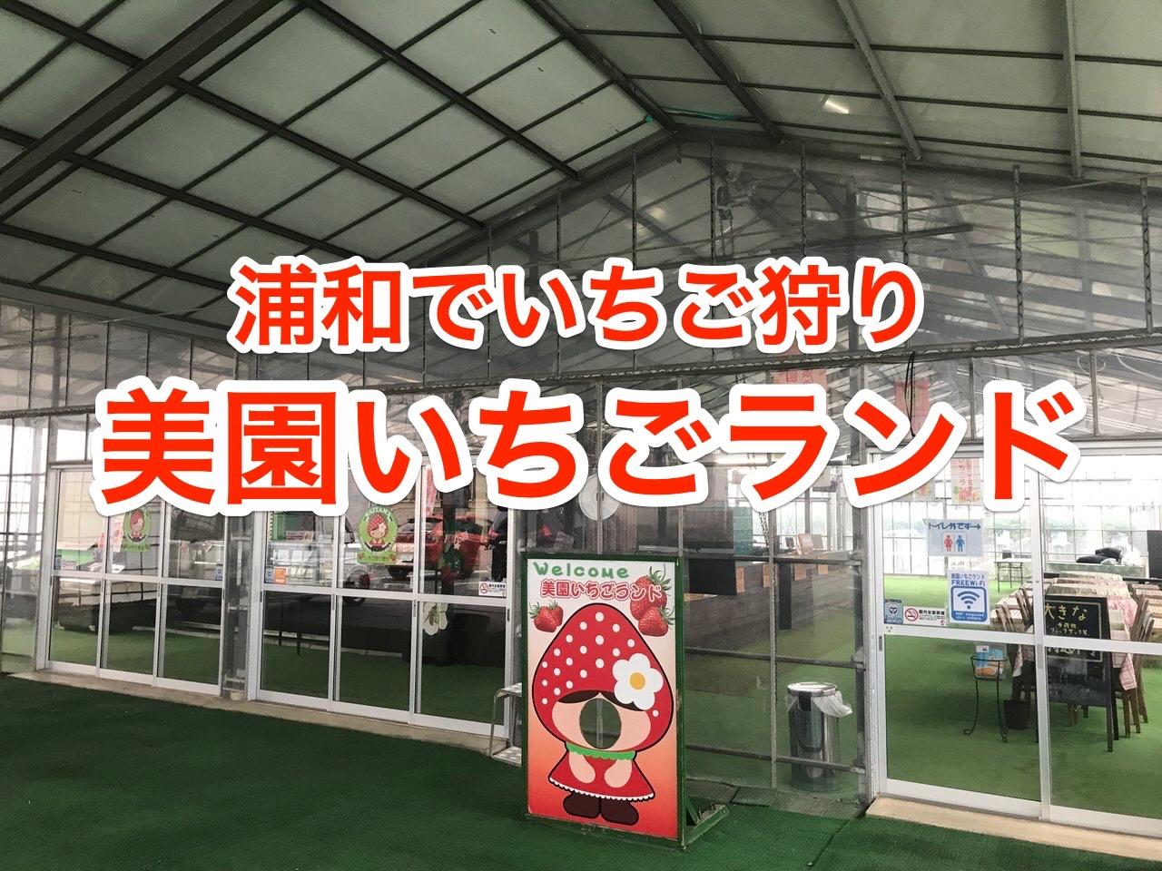 浦和でいちご狩り「美園いちごランド」レポート2019【予約は?】
