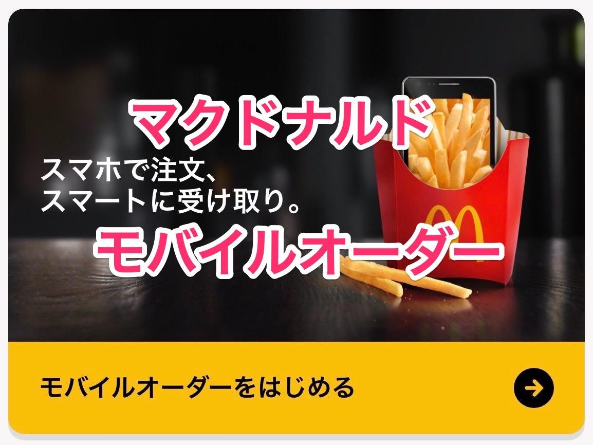 アプリで注文→決済→席で受取可能なマクドナルド「モバイルオーダー」沖縄で先行体験して衝撃!