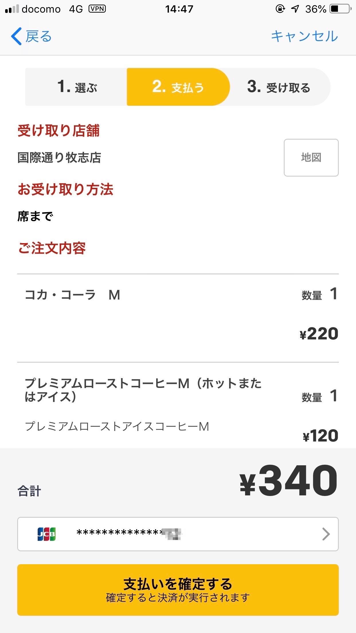 マクドナルド モバイルオーダー 22