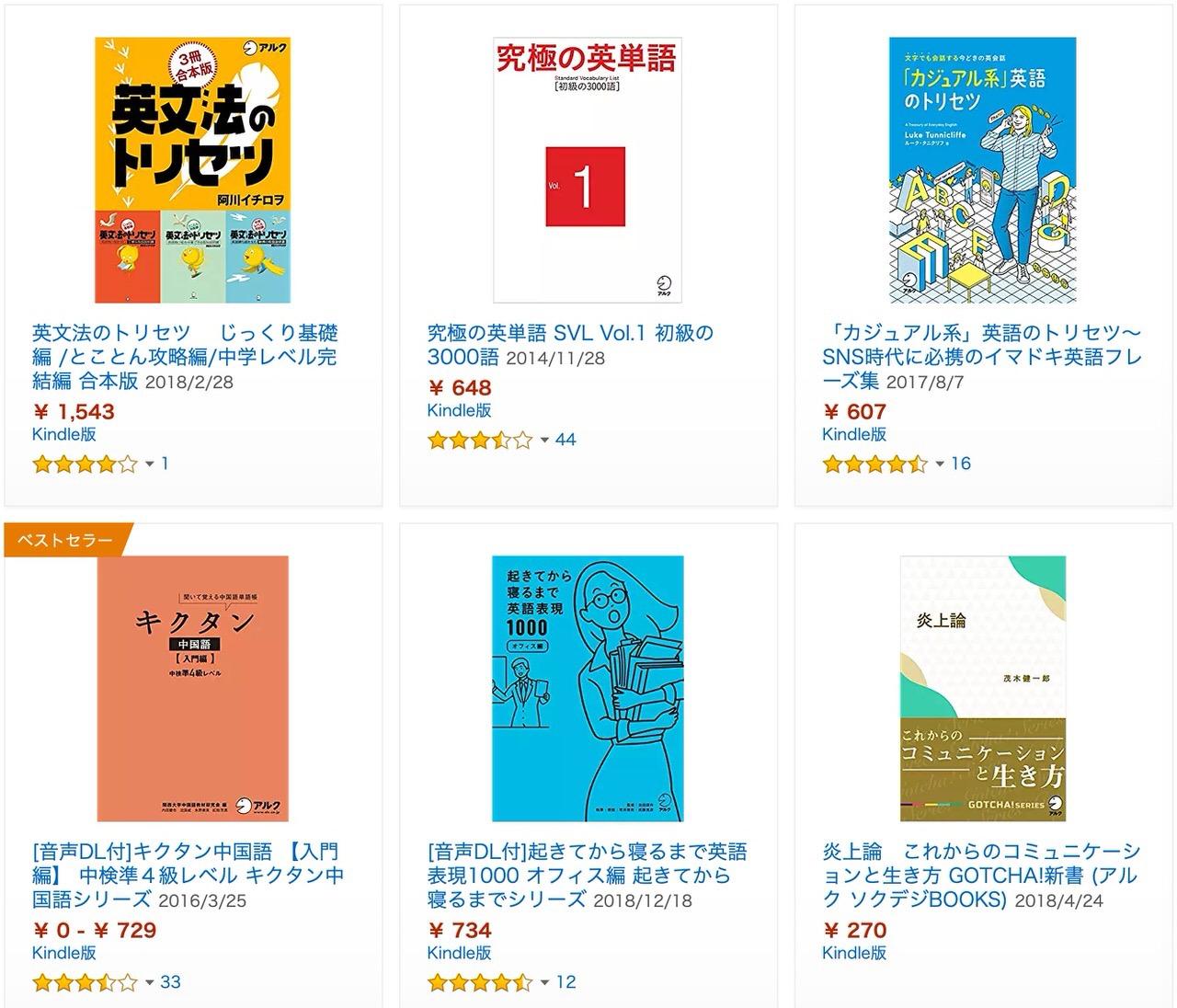 【Kindle】英語の本が対象「アルク春のおすすめ本フェア」(4/4まで)