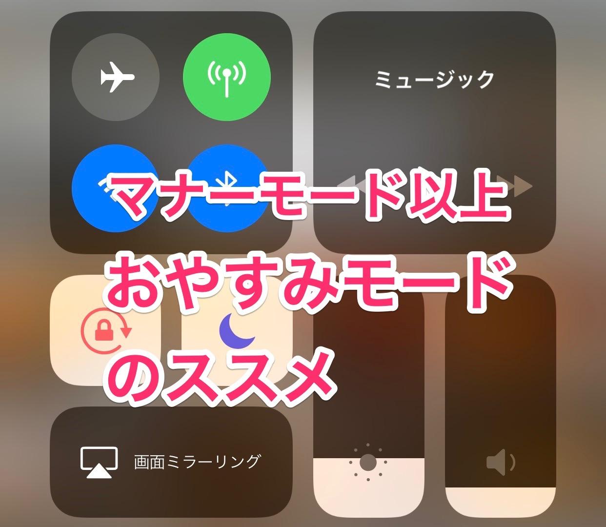 【iPhone Tips】卒業式・入学式、映画館など静かな場所で「おやすみモード」のススメ