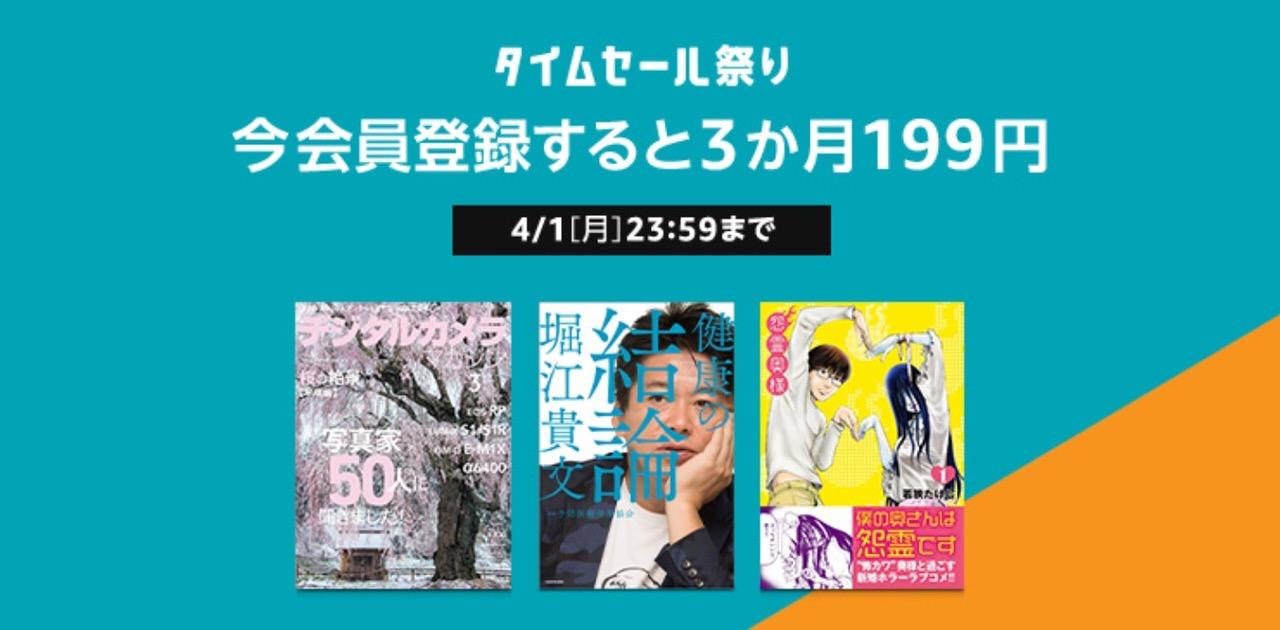 【Kindle Unlimited 読み放題】今会員登録すると「199円」で3ヶ月利用可能なキャンペーンを実施中(4/1まで)