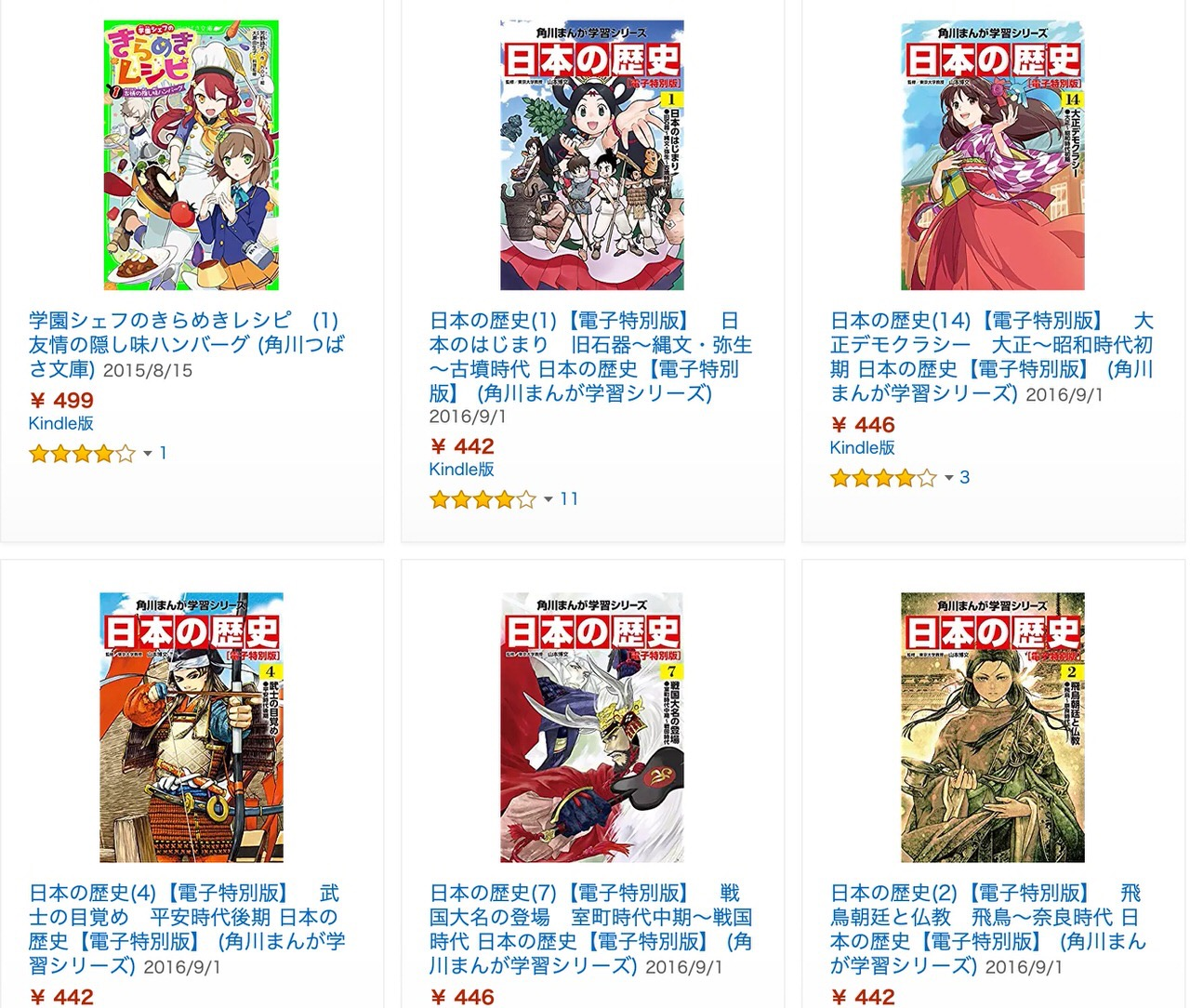 【Kindleセール】500冊以上が対象「祝!進学進級 春のピカ☆ピカ児童書フェア」(4/11まで)