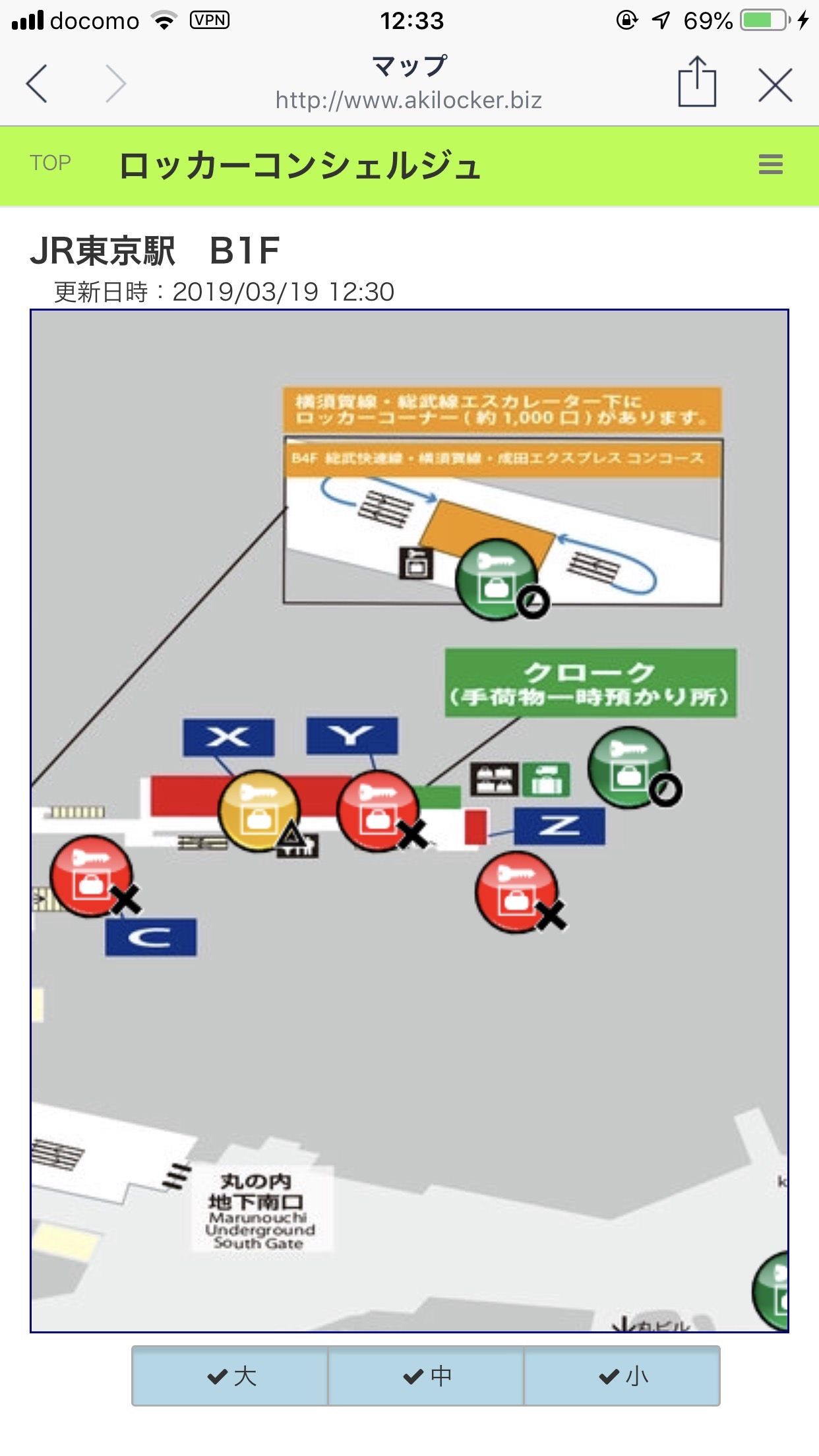 LINEアカウント「JR東日本 Chat Bot」運行情報が便利なだけでなく忘れ物問い合わせにも対応!
