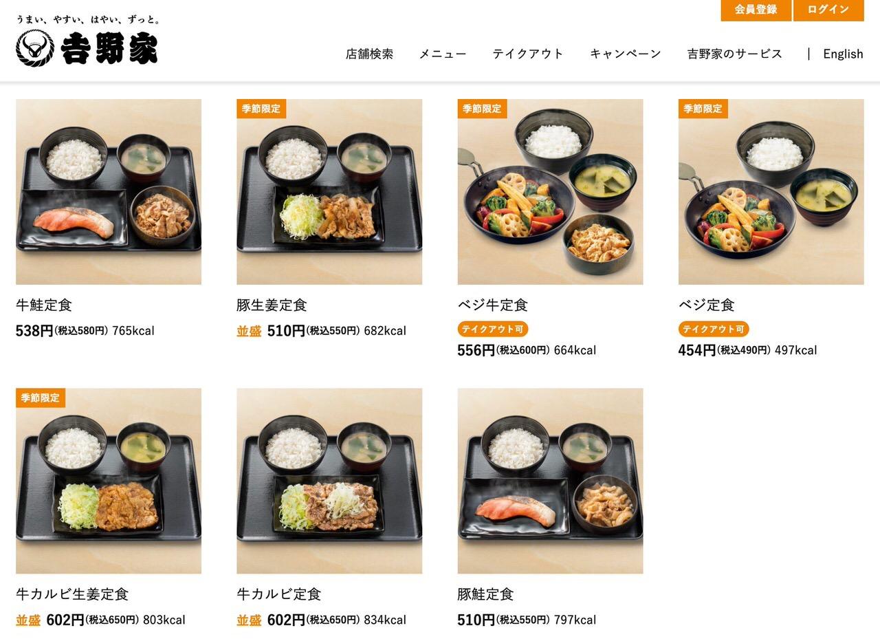 「吉野家」11種類の定食のご飯がおかわり無料に(15時〜24時)