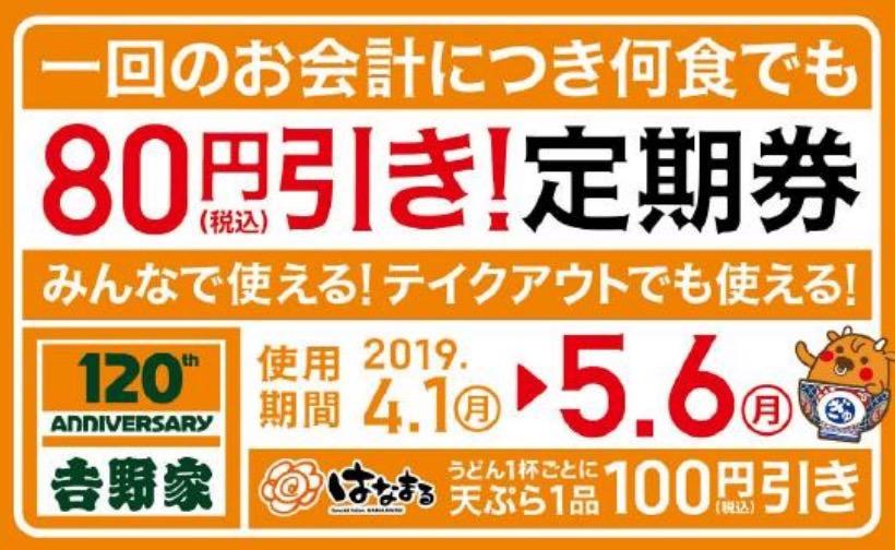 【吉野家】毎回・何人・何食でもそれぞれ80円引き「吉野家80円引き!定期券」