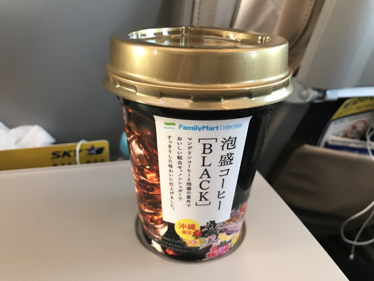 沖縄の若者の間で流行っているという「泡盛コーヒー」呑んでみた