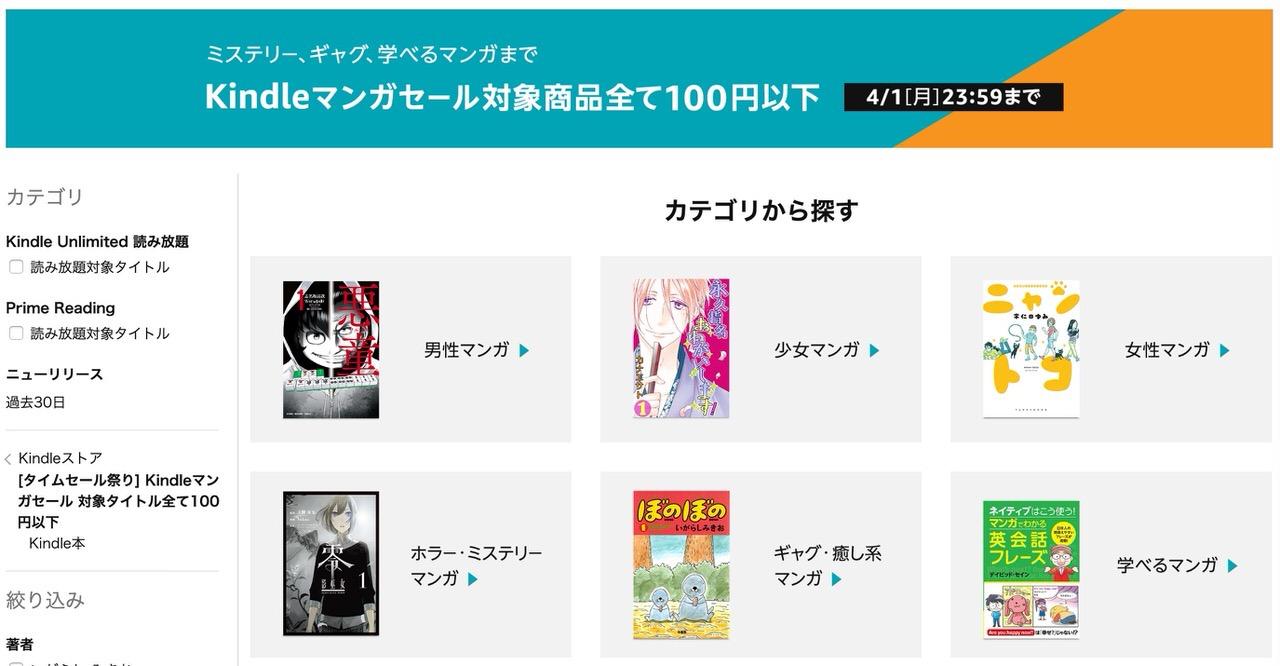 2,000冊以上が対象「Kindleマンガセール対象商品全て100円以下」セール開催中(4/1まで)