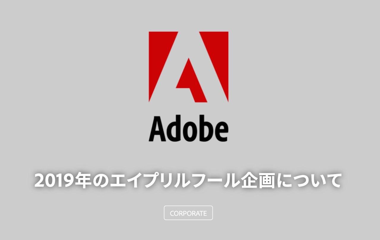 「Adobe」2019年のエイプリルフール企画を見送ると発表 → その理由とは?