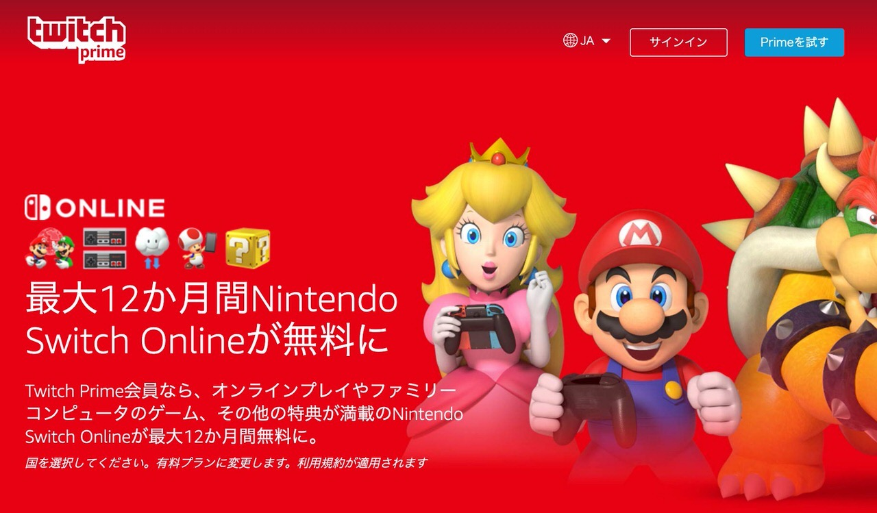 【Amazonプライム】「Twitch Prime」で「Nintendo Switch Online」が最大12ヶ月無料に!