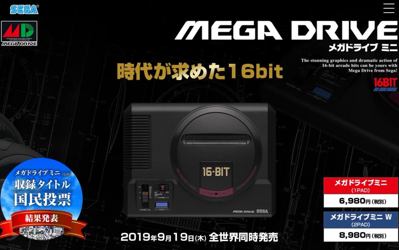「メガドライブミニ」2019年9月19日に発売と発表