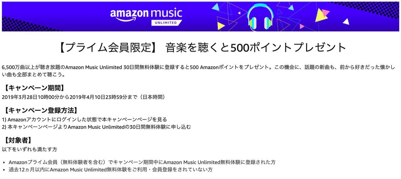 【Amazonプライム会員限定】「Amazon Music Unlimited」無料体験で500ポイントプレゼント(4/10まで)