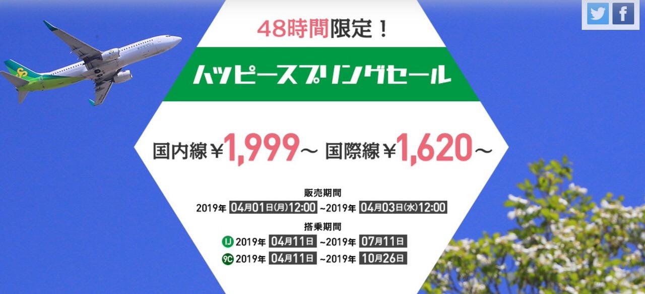 【春秋航空】国内線1,999円〜・国際線1,620円〜「ハッピースプリングセール」(4/3まで)
