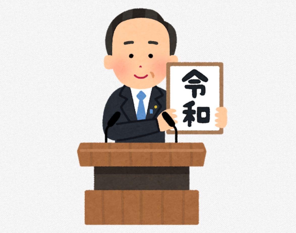 新元号「令和」発表!からのどうでも良い自分のツイートまとめ