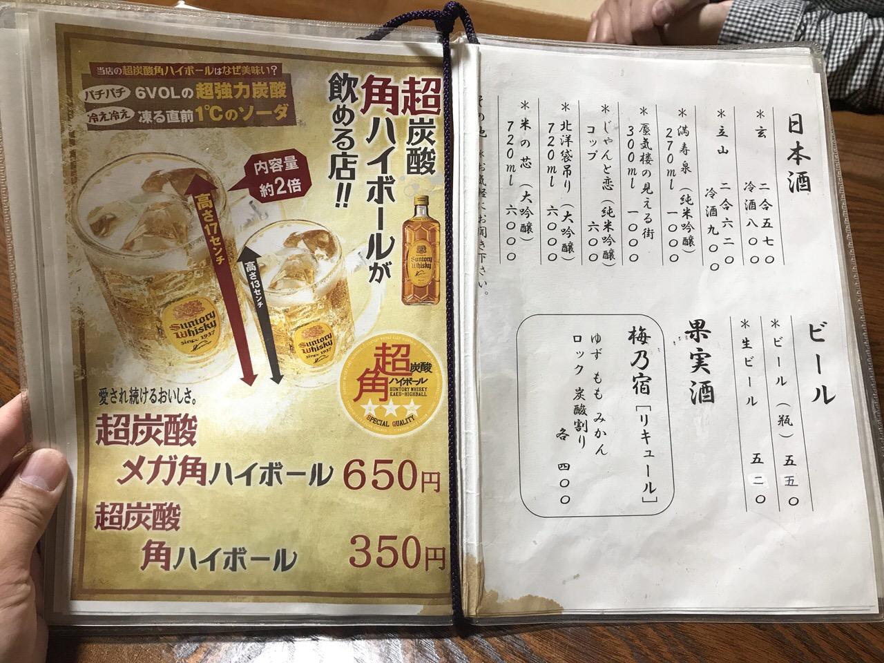 小政寿司 魚津 メニュー 2