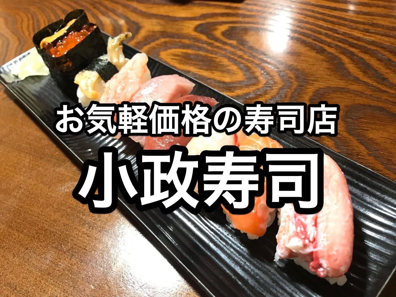 気軽に楽しめる寿司、つまり価格がリーズナブルで最高「お気軽寿司 小政寿司(魚津)」【富山】